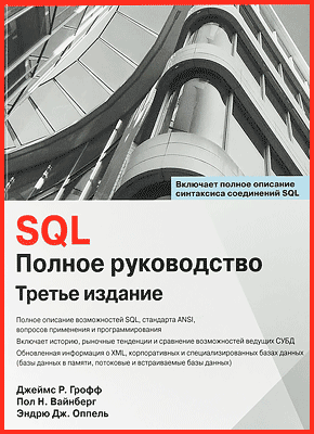 Книга SQL. Полное руководство