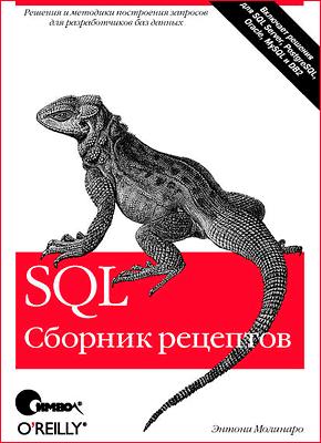 Книга SQL. Сборник рецептов