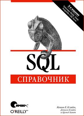 Книга SQL. Справочник