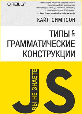 Книга Типы и грамматические конструкции JS