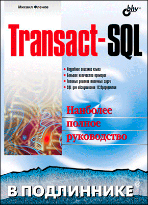 Книга Transact-SQL в подлиннике