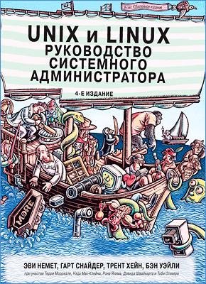 Книга Unix и Linux: руководство системного администратора