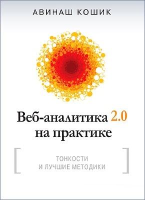 Книга Веб-аналитика 2.0 на практике