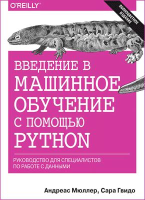 Книга Введение в машинное обучение с помощью Python