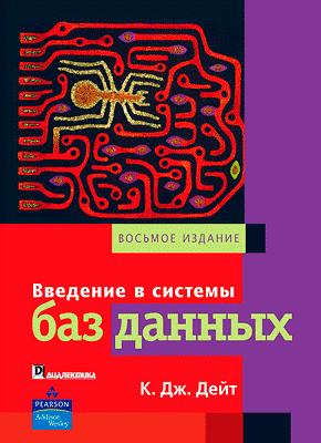 Книга Введение в системы баз данных