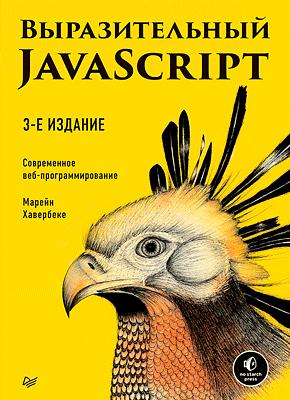 Книга Выразительный JavaScript. Современное веб-программирование