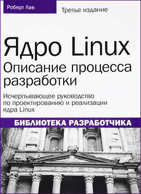 Книга Ядро Linux. Описание процесса разработки