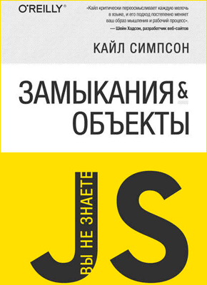 Книга Замыкания и объекты