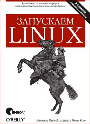 Книга Запускаем Linux