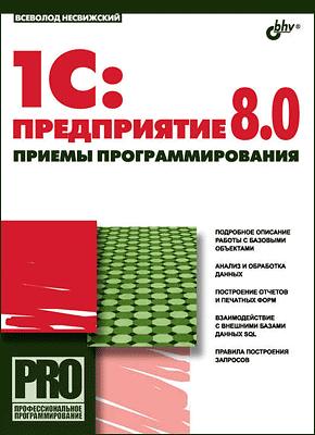 Книга 1С:Предприятие 8.0. Приемы программирования