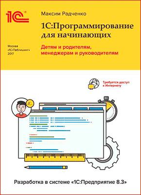 Книга 1С:Программирование для начинающих