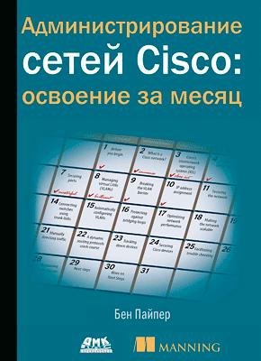 Книга Администрирование сетей Cisco