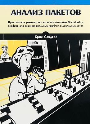 Книга Анализ пакетов