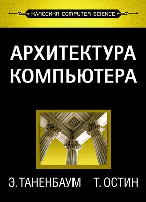 Книга Архитектура компьютера