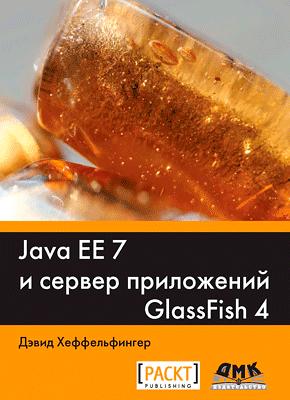 Книга Java EE 7 и сервер приложений GlassFish4
