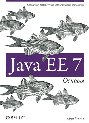 Книга Java EE 7