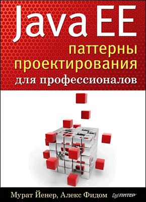 Книга Java EE. Паттерны проектирования для профессионалов
