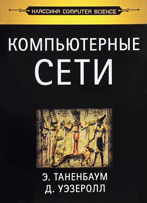 Книга Компьютерные сети