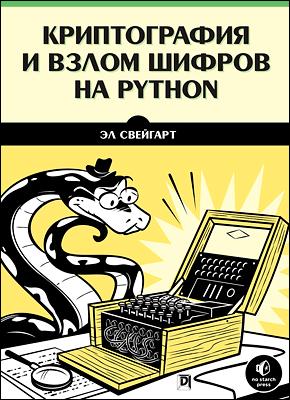 Книга Криптография и взлом шифров на Python