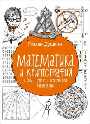 Книга Математика и криптография