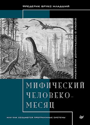 Книга Мифический человеко-месяц