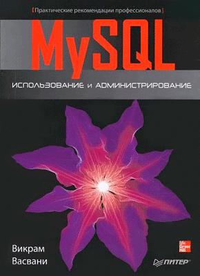 Книга MySQL: использование и администрирование