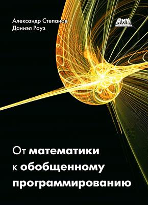 Книга От математики к обобщенному программированию