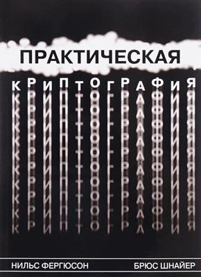 Книга Практическая криптография