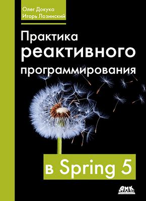 Книга Практика реактивного программирования в Spring 5