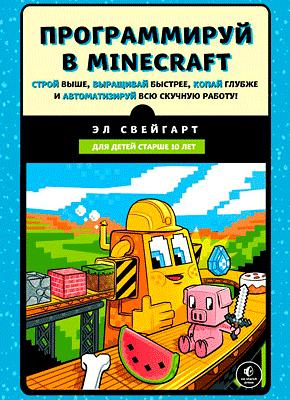Книга Программируй в Minecraft