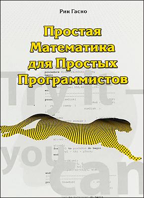 Книга Простая Математика для Простых Программистов