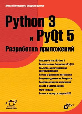 Книга Python 3 и PyQt 5. Разработка приложений