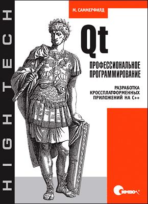 Книга Qt. Профессиональное программирование