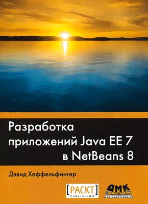 Книга Разработка приложений Java EE 7 в NetBens 8