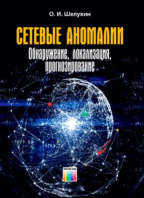 Книга Сетевые аномалии