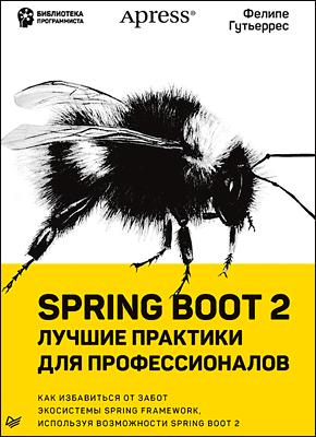Книга Spring Boot 2