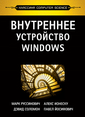 Книга Внутреннее устройство Windows