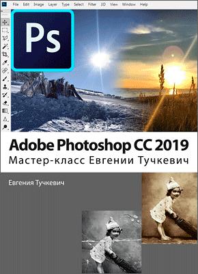 Книга Adobe Photoshop CC 2019