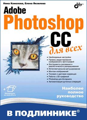 Книга Adobe Photoshop CC в подлиннике