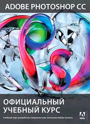 Книга Adobe Photoshop CC