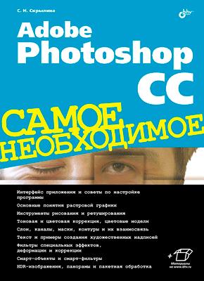 Книга Adobe Photoshop CC: Самое необходимое