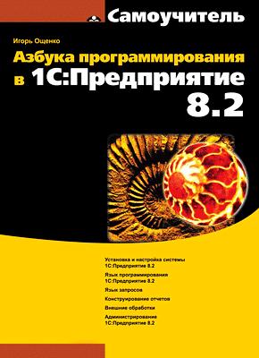 Книга Азбука программирования в 1С:Предприятие 8.2
