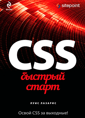 Книга CSS. Быстрый старт