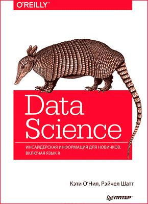 Книга Data Science. Инсайдерская информация для новичков
