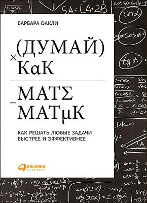 Книга Думай как математик
