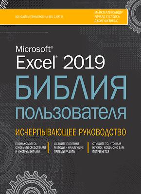 Книга Excel 2019. Библия пользователя
