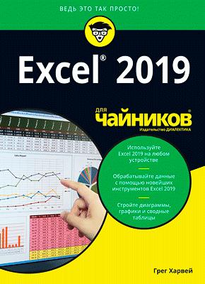 Книга Excel для чайников