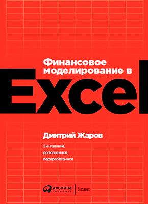 Книга Финансовое моделирование в Excel
