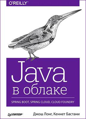 Книга Java в облаке