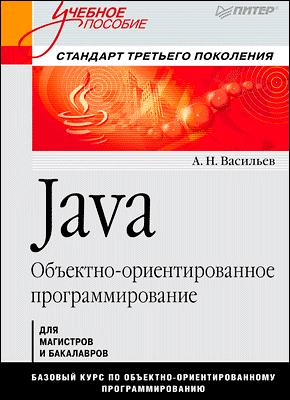 Книга Java. Объектно-ориентированное программирование
